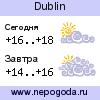 Прогноз погоды в городе Dublin