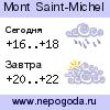 Прогноз погоды в городе Mont Saint-Michel