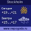 Прогноз погоды в городе Stockholm
