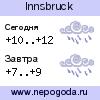 Прогноз погоды в Иннсбруке