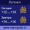 Прогноз погоды в городе Луганск