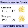 Прогноз погоды в городе Комсомольск-на-Амуре