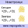 Прогноз погоды в городе Новотроицк