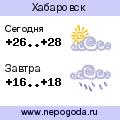 Прогноз погоды в городе Хабаровск