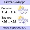 Прогноз погоды в городе Екатеринбург