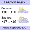 Прогноз погоды в городе Петрозаводск