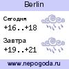 Прогноз погоды в городе Berlin