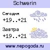 Прогноз погоды в городе Schwerin